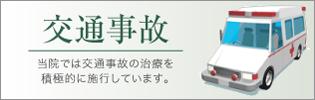 妻田内科クリニックの交通事故治療