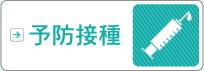 妻田内科クリニックの予防接種