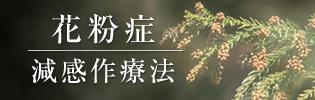 妻田内科クリニックの花粉症・減感作療法